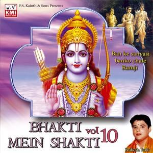 Bhakti mein shakti 10