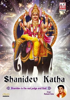 Shani dev maha gatha (DVD)