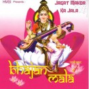 Bhajan mala vol 7