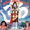 Bhakti mein shakti vol 12