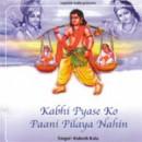 Kabhi pyaase ko paani pilaya nahin